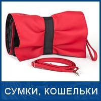 Фотокаталог сумки и аксессуары