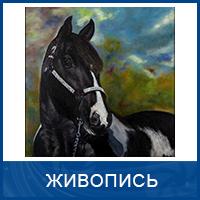 Выполненные работы - Копии картин